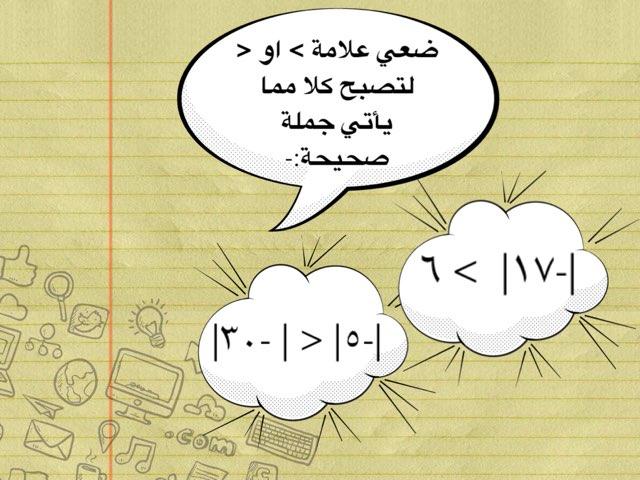مقارنة الإعداد الصحيحة ٢ by Mh Al