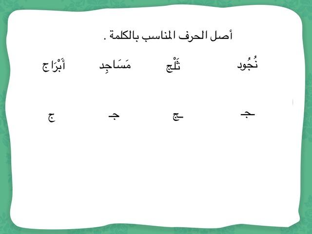 حرف ج by فاطمة الزهراني