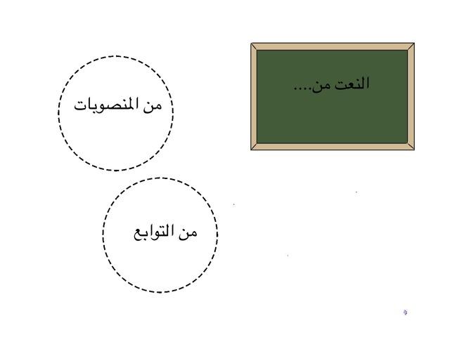 النعت by بسمة الشيخ