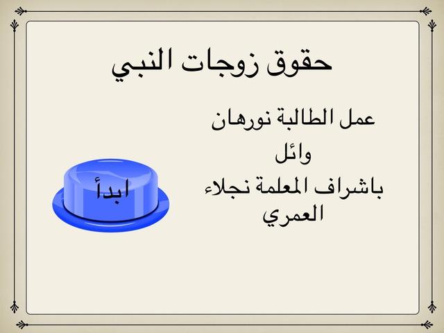 حقوق زوجات النبي  by نورهان وائل