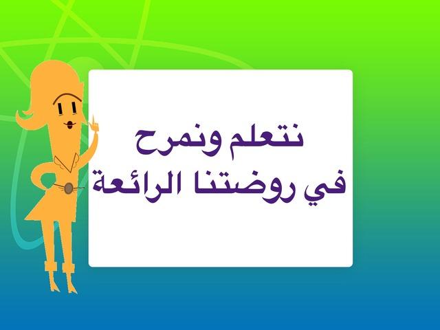 أنا أتعلم وأمرح by salwa khadeja