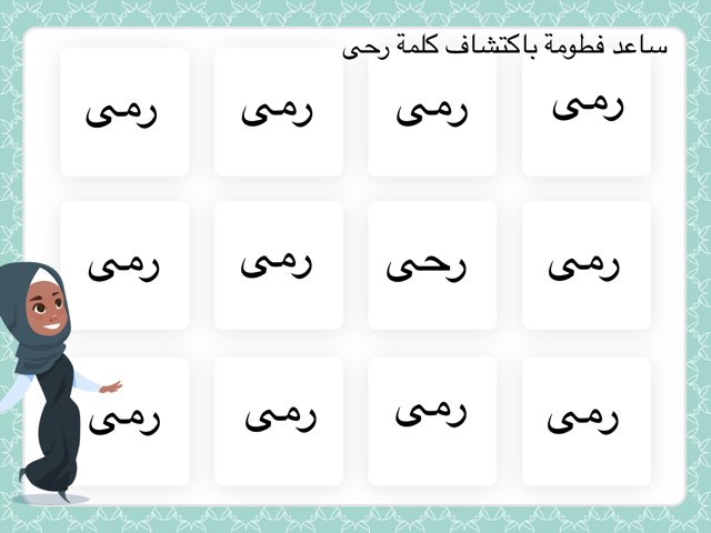 كلمة رحى by Anayed Alsaeed