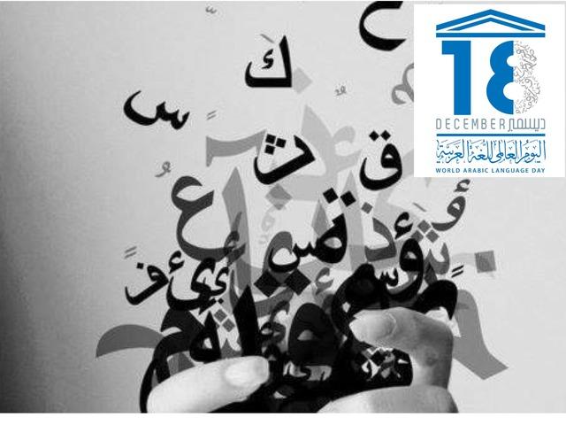 الْيَوْمَ العالمي للغة العربية by فوزية الحربي
