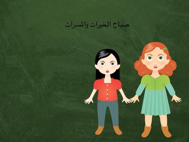 مهارات بحث  by مها الصرامي