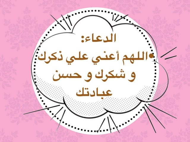 سورة عبس ١-٦ by shahad naji