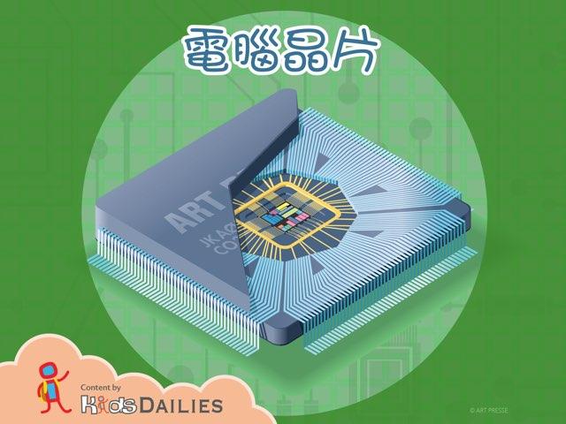 關於電腦晶片的知識 by Kids Dailies
