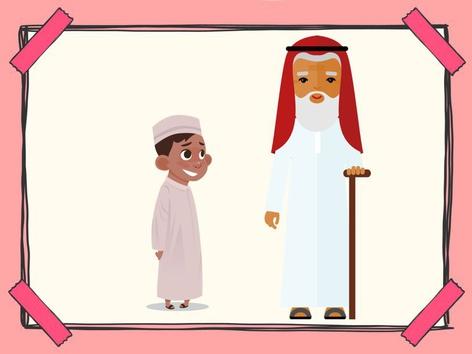 حصيلة الإسلام ديني by حنان الديحاني
