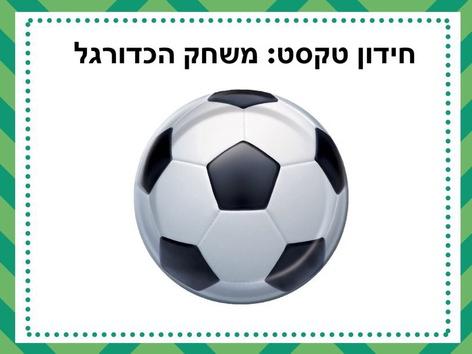 חידון טקסט כדורגל by סיון וייס