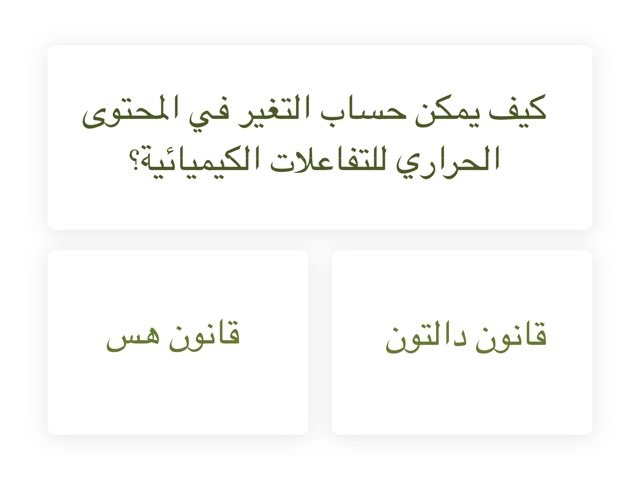 الدرس الرابع by علا المزيني