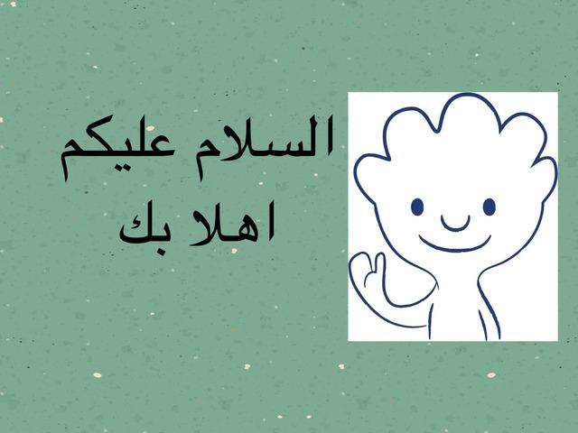 روضة الطموح الحكومية/اسراء العامري by روضة الطموح اسراء العامري