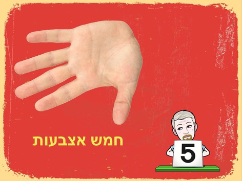 חמש אצבעות by Michael Gudkin