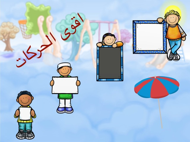 الهمزة المتوسطة by Mashael Alromyh