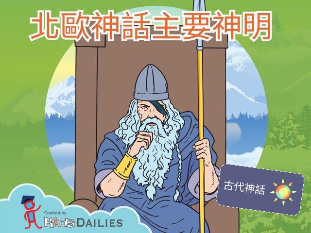 北歐神話主要神明 by Kids Dailies