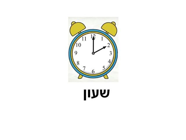 השעון by Rotem Pinko