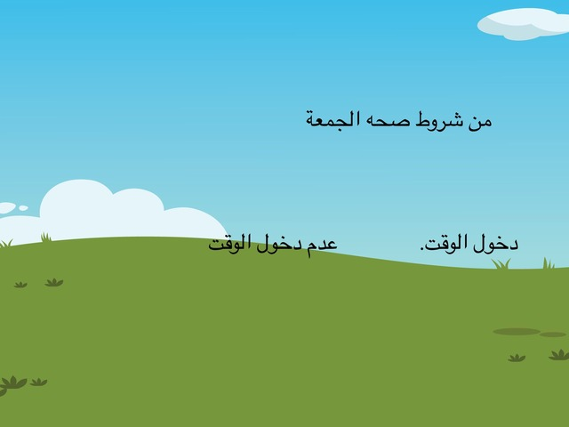 صلاة الجمعة by منيفة البلوي