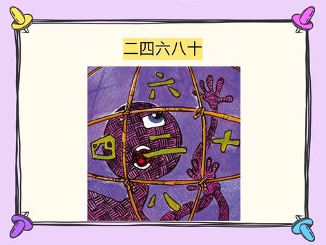 中級故事#72二四六八十 by 樂樂 文化