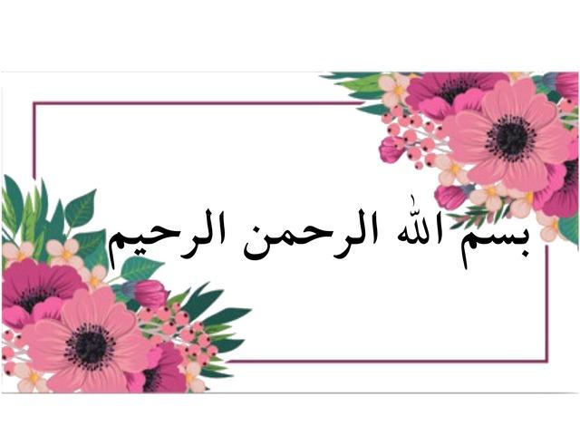 بطاقات أ.فجر شهاب لغة عربية  by Fay Fayoo