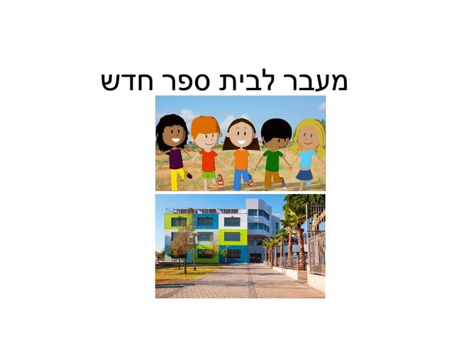 מעבר לבית ספר חדש  by Dalia Dor