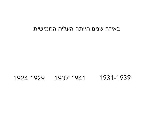 עלייה חמישית רביד by בית ספר קישון