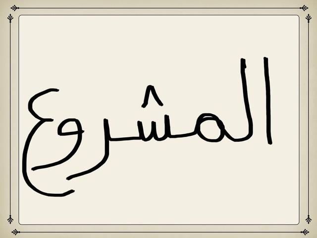 تركيب المشروع by Mariam Alkandari