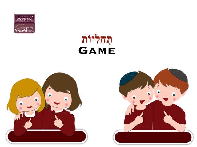 Lehavin Ulehaskil Game by Mr MM