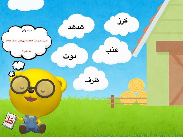 حرف الظاء  by هيا المسيفري
