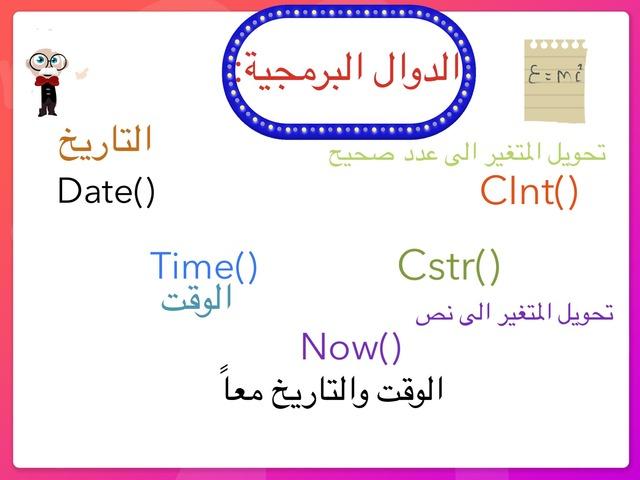 الدوال البرمجية by Munirah Abdullah