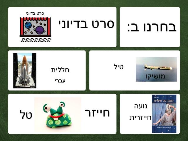 סרטים ז׳4 by Yale Weiss