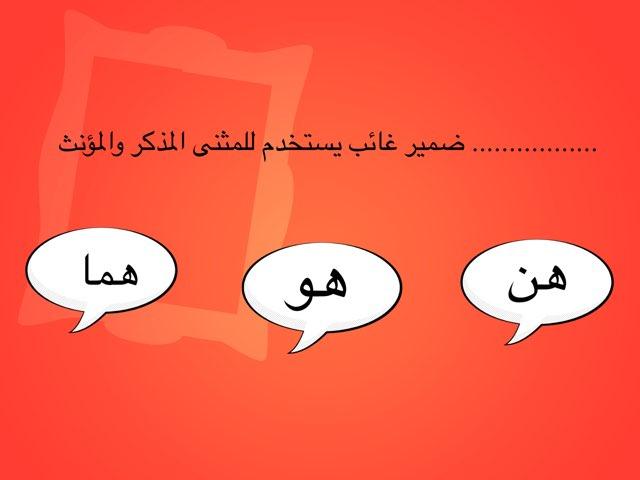 لعبة 45 by Mariam Alreem