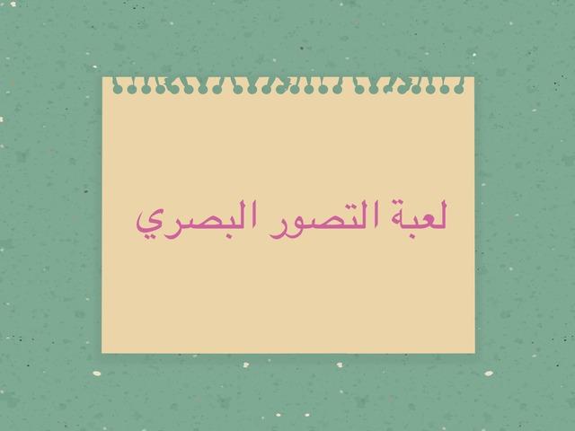 التصور البصري  خبرة اشكال واصوات والوان   by Rgooya Alm