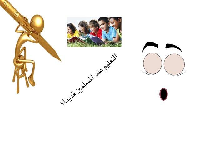 التعليم قديما عند المسلمين by Golden Butterfly