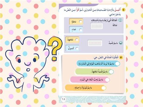 من يقنع باسمًا ؟ ( ٦٩-٧١) by Jak
