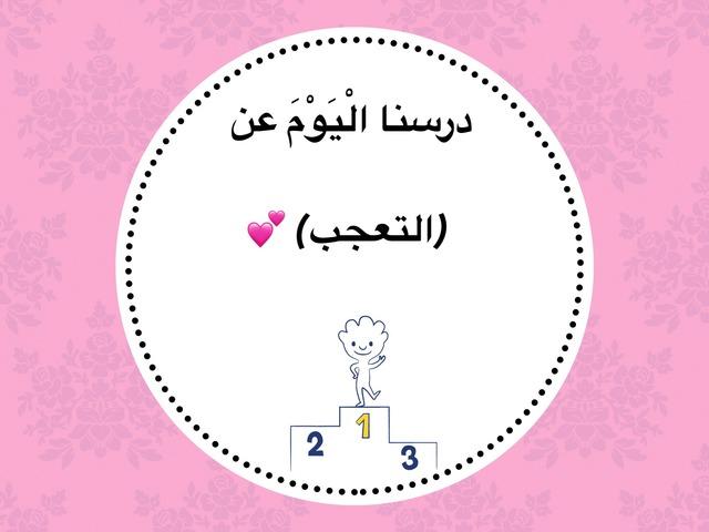 درس التعجب !! by Basmah Al-Zabin