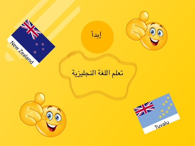تعلم  اللغه الانجليزية  by Joud Alharbi