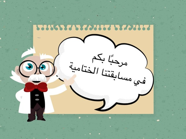 المفردات الهندسية by Fatima Alturabi
