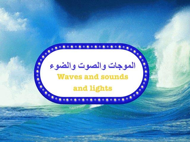 الموجات والصوت والضوء by Majd Almubarak