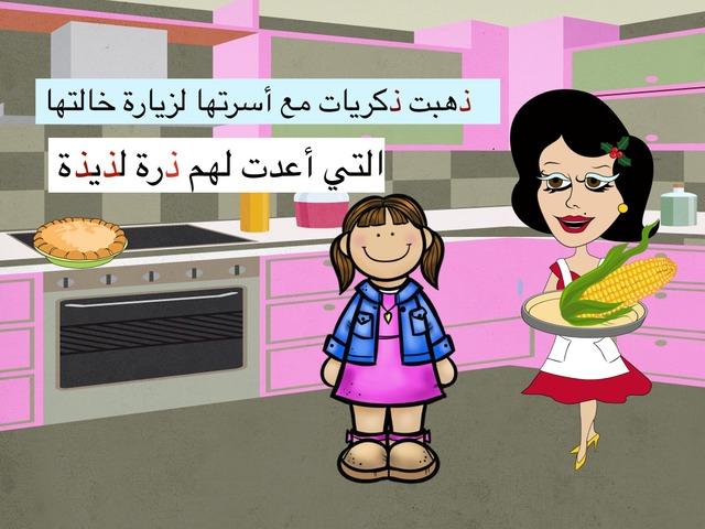 قصة ذال  by mona alotaibi