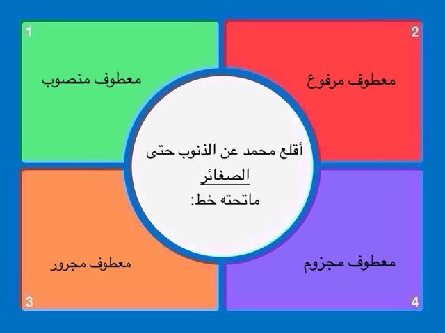 اختر الإجابة الصحيحة by Kamlh Albarqi