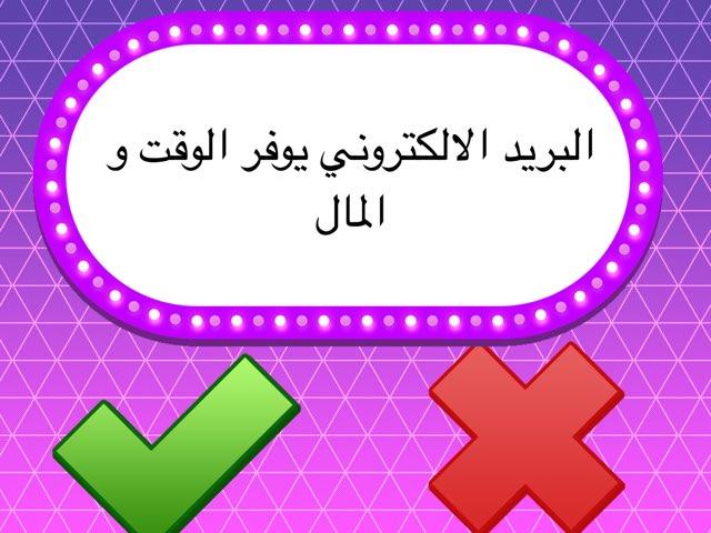 البريد by Bshayer alajmi