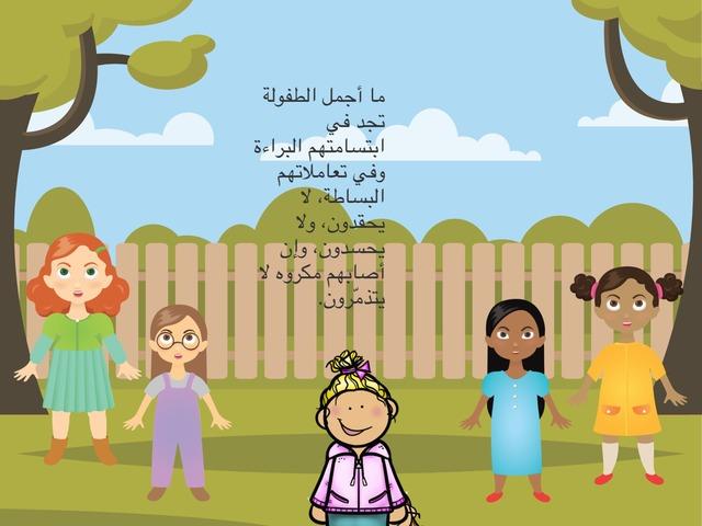 حقوق الطفولة by الغلا الحمدي