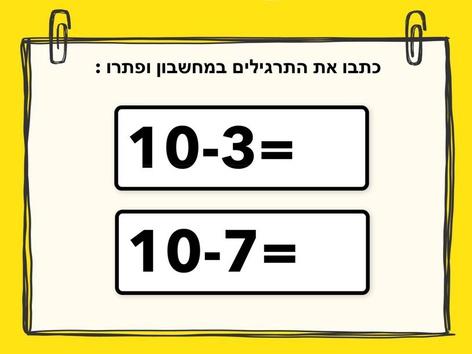 חוק החילוף שלישיית 10 3 7 by Beit Issie Shapiro