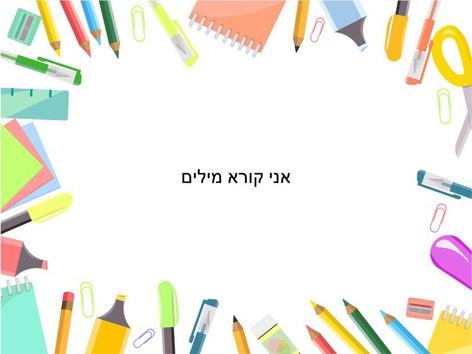 קריאת מילים בפתח קמץ by Naomi Mehr