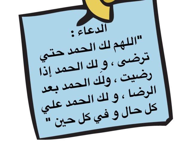 الإسراء و المعراج  by shahad naji