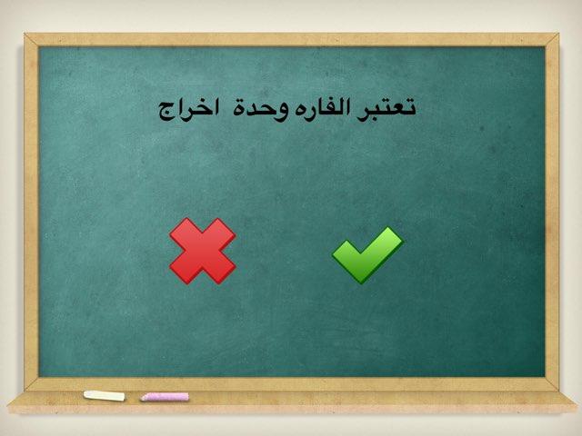 صح وخطأ  by Jawaher Saleh