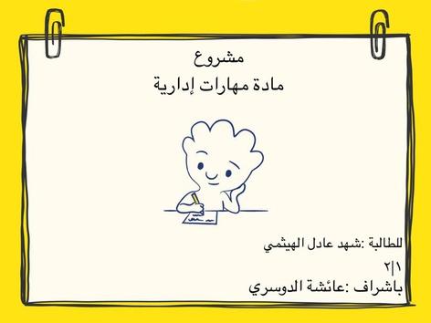 مهارات إدارية +مهنية  by شهد عادل الهيثمي
