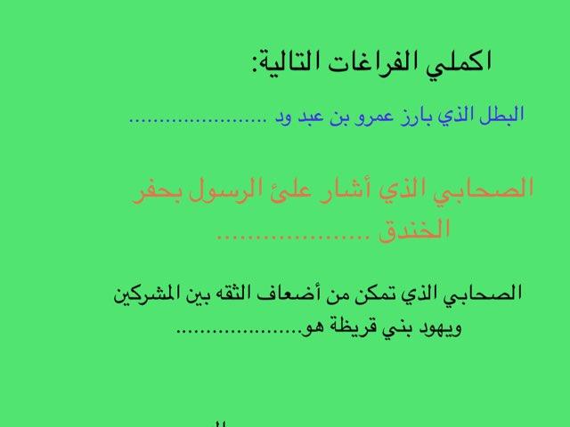 لعبة 51 by Nouf Try
