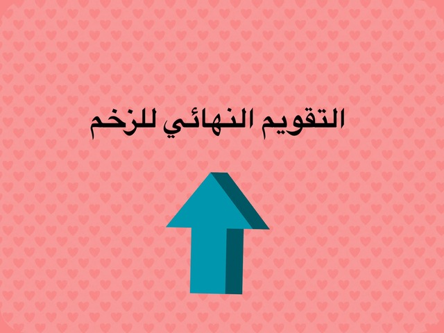 الزخم by وفاء الشهري