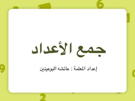 جمع الاعداد by Aisha Abdallh