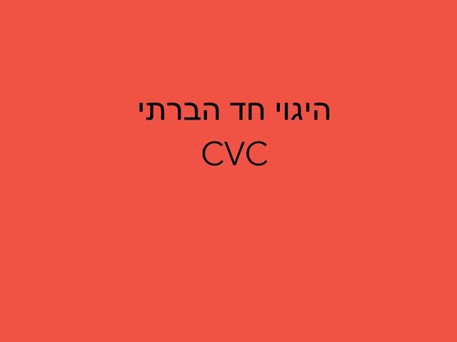 היגוי חד הברתי by Adi Regev Cohen
