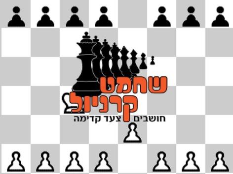 מתמודדים עם הקורונה בעזרת שחמט! by Yogev Shelly
